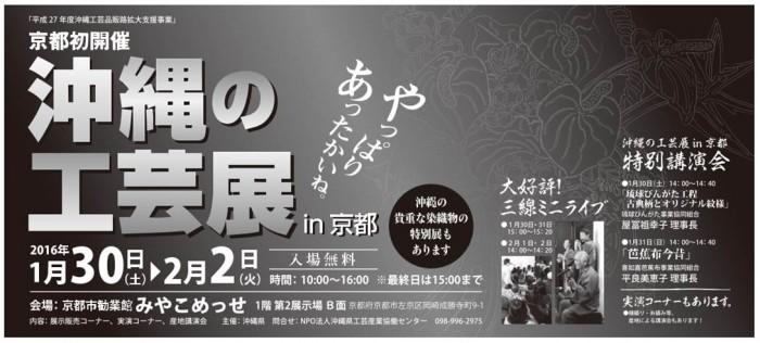 沖縄の工芸展in京都 京都新聞全5段モノクロ 2016年1月24日掲載