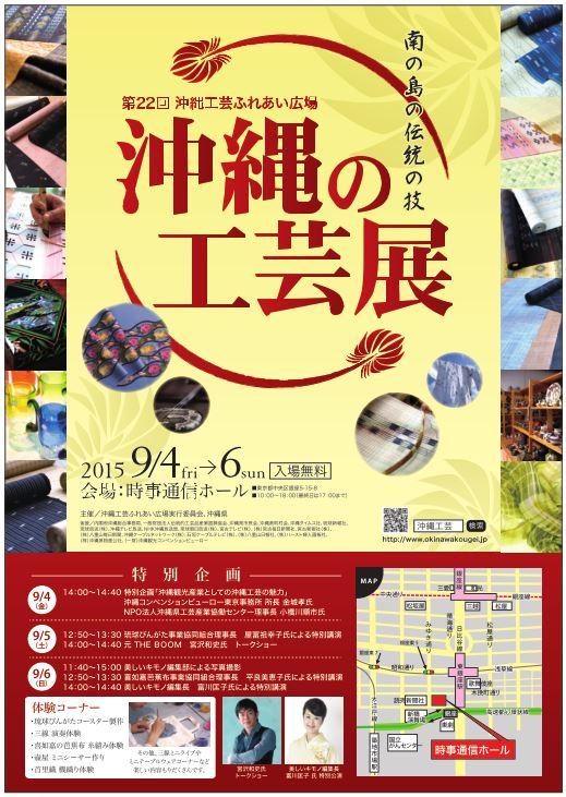 沖縄工芸ふれあい広場2015