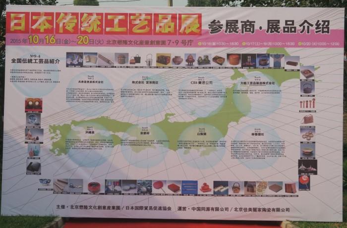 第1回日本伝統工芸品展in北京(沖縄県ブースとして出展)2