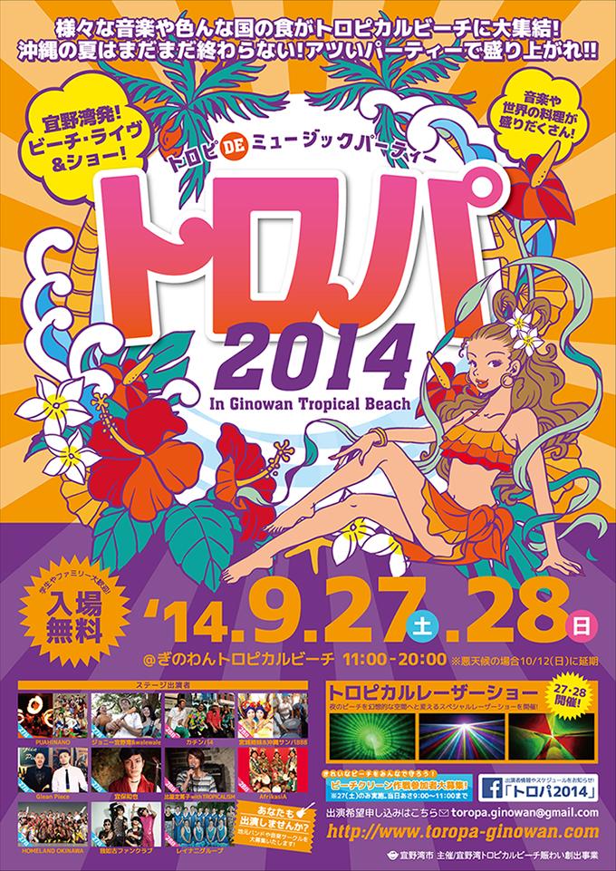 toropa2014_poster
